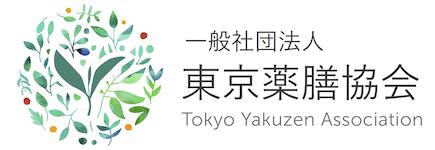 一般社団法人 東京薬膳協会
